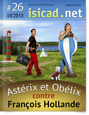 Astérix et Obélix contre François Hollande